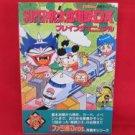 Super Momotaro Dentetsu DX strategy guide book /Super Nintendo, SNES