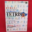 TETRIS official guide book / Super Nintendo, SNES