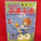 Super Puyo Puyo fan book /Super Nintendo, SNES