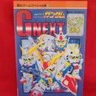 SD Gundam G NEXT strategy guide book /Super Nintendo, SNES