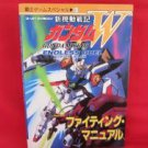 Gundam Wing W Endless Duel strategy guide book / Super Nintendo, SNES