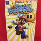 Super Mario Sunshine official guide book /Nintendo Game Cube, GC