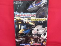 ZOIDS complete strategy guide book /Nintendo Game Cube, GC