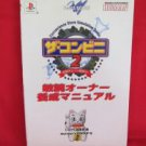 The Conveni 2 strategy guide book / Playstation,PS1
