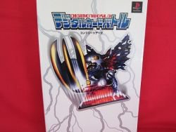 Digimon World complete data guide book /Playstation, PS1