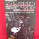ARMORED CORE master of arena strategy guide book /Playstation, PS1