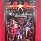 Dynasty Warriors hyper guide book /Playstation, PS1,Sangoku Musou