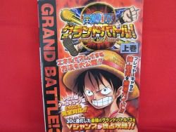 One Piece Grand Battle strategy guide book /Playstation, PS1