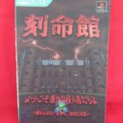 Kokumeikan strategy guide book /Playstation, PS1