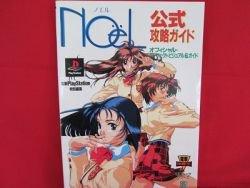 Noel official visual illustration art book / Playstation,PS1