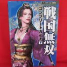 Samurai Warriors complete strategy guide book #2 /Playstation 2, PS2