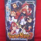 SUMMON NIGHT 3 teacher's guide book /Playstation 2, PS2