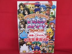 Itadaki street Special strategy guide book /Playstation 2, PS2