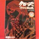 CROWS illustration art book #2 / TAKAHASHI HIROSHI, Anime, Manga