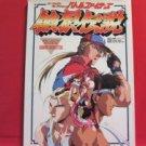 Fatal Fury illustration art book / Anime, Garou Densetsu
