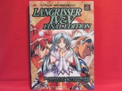 LANGRISSER IV V final edition perfect strategy guide book /Playstation, PS1