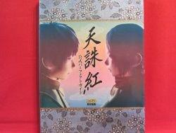 Tenchu Fatal Shadows official perfect guide book Kurenai / Playstation 2, PS2