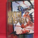 Devil Kings official strategy guide book / Sengoku Basara, PS2