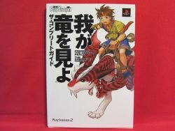 Pride of the Dragon Peace complete guide book / PS1, Waga Ryuomiyo