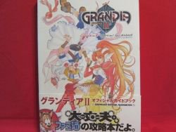 GRANDIA II 2 official guide book / Dreamcast, DC