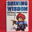 Shining Wisdom official guide book / SEGA Saturn, SS