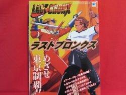 Last Bronx strategy guide book / SEGA Saturn, SS