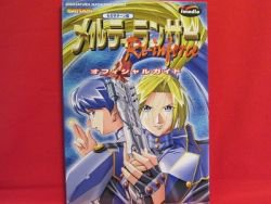 MELTY LANCER Re-inforce official strategy guide book / SEGA Saturn, SS