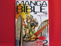 How To Draw 'MANGA BIBLE #2' book /blueprint, Overflow