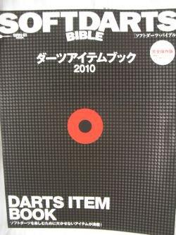 Japan Darts item catalog book / Shafts,Flights,Tips,case,etc