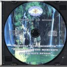 """MEDITATIONS FOR WOMEN: """"HELPING YOUR MASCULINE AND FEMININE ENERGIES WORK TOGETHER"""", """"WATERFALL OF F"""