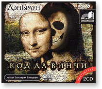 THE DA VINCI CODE (2 CD MP3)
