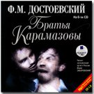 THE BROTHERS KARAMAZOV (6 MP3 DISCS)