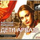 The Children of the Arbat (2 MP3 CDS)
