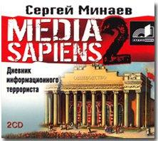Media Sapiens 2 (2 MP3)