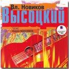 Vysotsky (2 MP3)