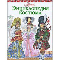 NATIONAL COSTUMES OF EUROPE AND EUROPEAN PART OF RUSSIA. ENCYCLOPAEDIA