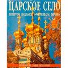 Tsarskoye Selo & the Outskirts of St. Petersburg