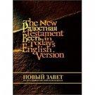 The New Testament (English/Russian)
