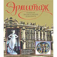 The Hermitage: The Big Encyclopedia of Painting, Sculpture & Applied Arts