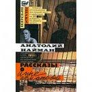 Stories About Anna Akhmatova