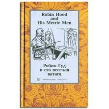 Robin Hood and His Merrrie Men