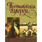 The Tretyakov Gallery: The Big Encyclopedia of Painting