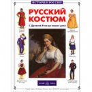History of Russia: Russian Dress