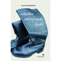 The Boots of Sandro Kandelaki