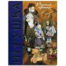 Russian Souvenir: The Toy
