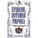 Pushkin, Rurik's Descendant