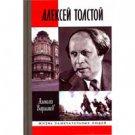 Alexei Tolstoy