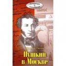 Pushkin in Moscow