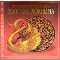 Golden Khokhloma: Decorative Wood Painting