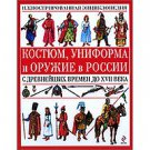 Costume, Uniform and Weapons in Russia from Prehistoric Times to XVIII Century.